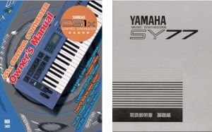 photo:User's manuals for the CS1x and SY77. Even the covers show the difference between the two manuals.